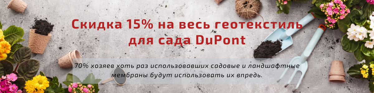 Геотекстиль DuPont GreenVista со скидкой 15%