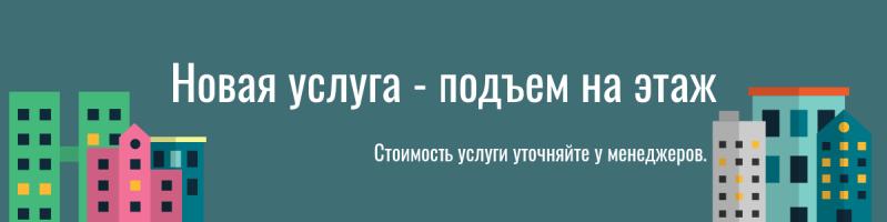 Подъем на этаж в интернет-магазине Стройвкус