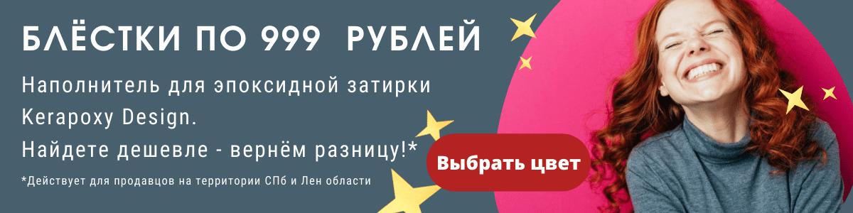 mapei mapeglitter по 999 рублей