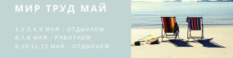 График работы интернет-магазина Стройвкус на майские праздники 2019