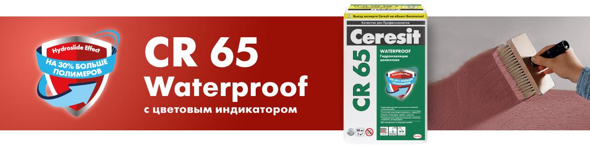Гидроизоляция с цветовым индикатором Ceresit CR65
