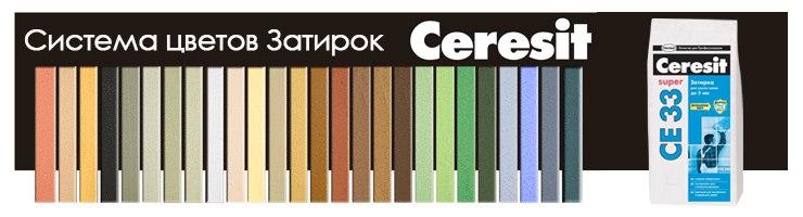 http://stroyvkus.ru/plitochnaya-oblitsovka/ceresit-ce-33