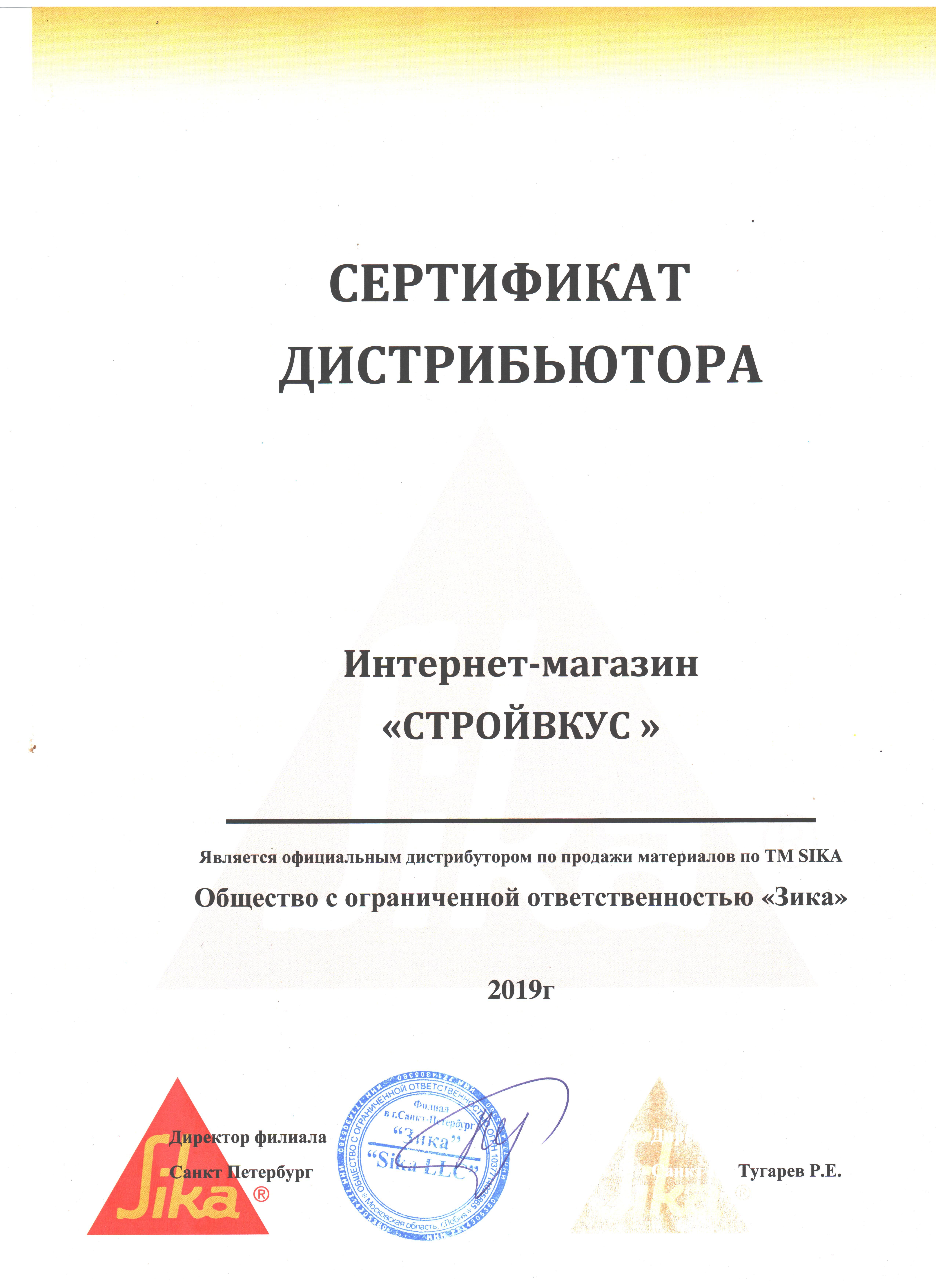 Интернет-магазин Стройвкус официальный представитель торговой марки Sika
