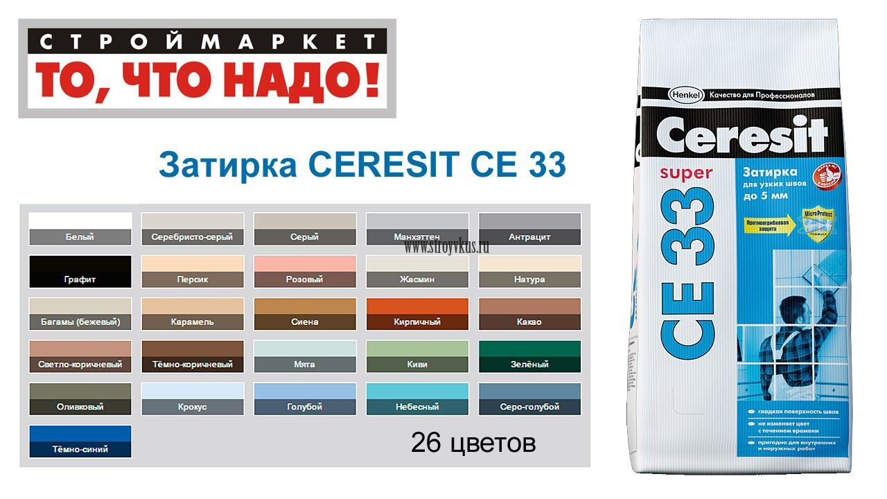 Ceresit CE 33 Comfort Затирка для узких швов до 6 мм