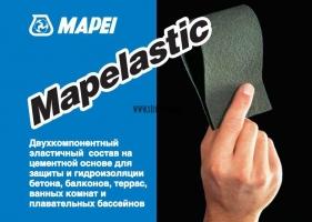 Mapelastic Mapei Двухкомпонентная гидроизоляция_1