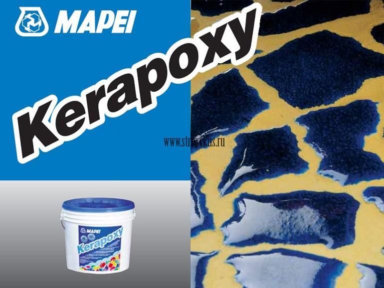 Затирка Mapei Kerapoxy