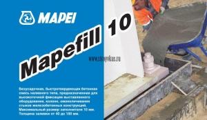 Mapei MAPEFILL 10 Безусадочная смесь для высокоточной фиксации и подливки_1