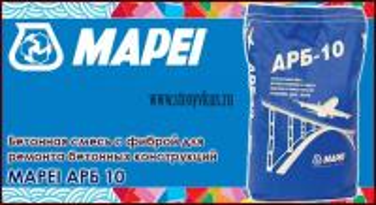 Mapei ARB 10 (АРБ-10) Ремонтная смесь для дорог,мостов, аэродромов_1
