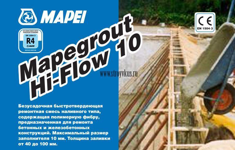 Mapei Mapegrout Hi-Flow 10