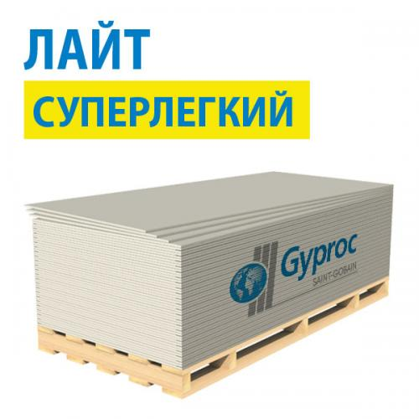 Gyproc ЛАЙТ гкл 2500х1200х9,5 мм