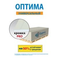 Gyproc ОПТИМА гкл 2500х1200х12,5 мм_1