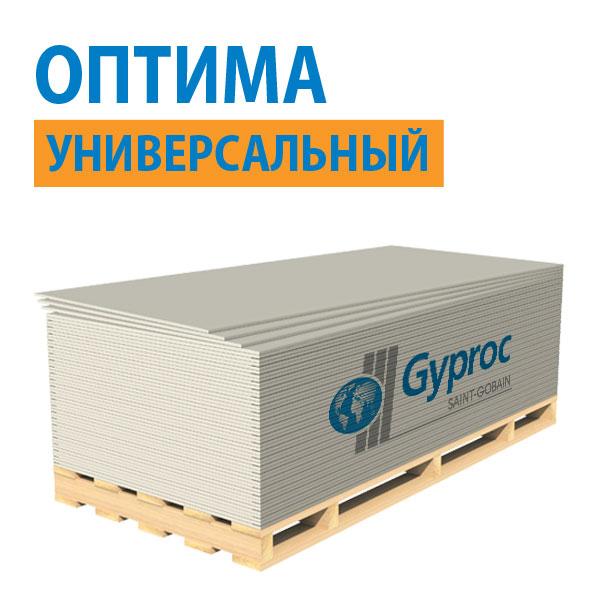 Gyproc ОПТИМА гкл 2500х1200х12,5 мм