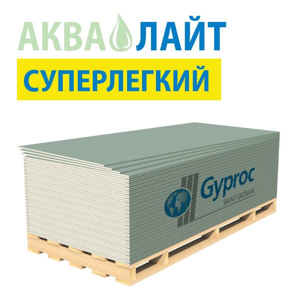 Gyproc АКВА ЛАЙТ, гклв 2500х1200х9,5 мм