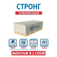 Gyproc СТРОНГ гкл 2500х1200х15 мм_2