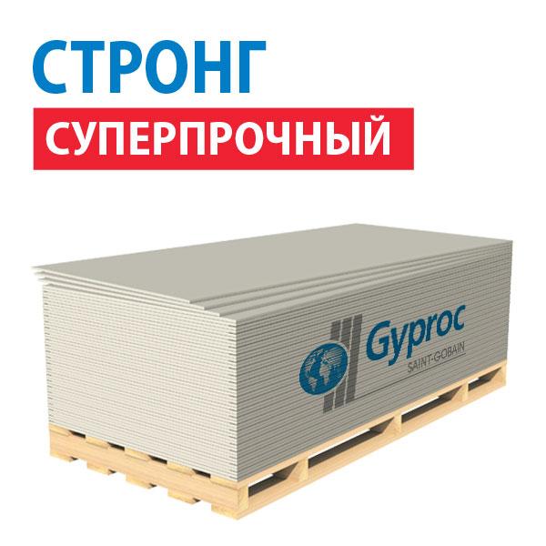 Gyproc СТРОНГ гкл 2500х1200х15 мм