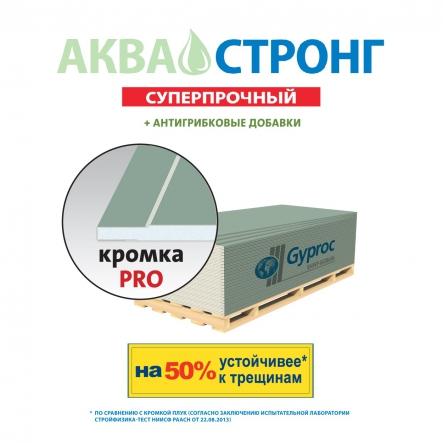 Gyproc АКВА СТРОНГ  , гклв 2500х1200х15 мм