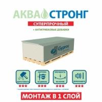 Gyproc АКВА СТРОНГ  , гклв 2500х1200х15 мм_2