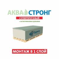 Gyproc АКВА СТРОНГ  , гклв 2500х1200х15 мм_0