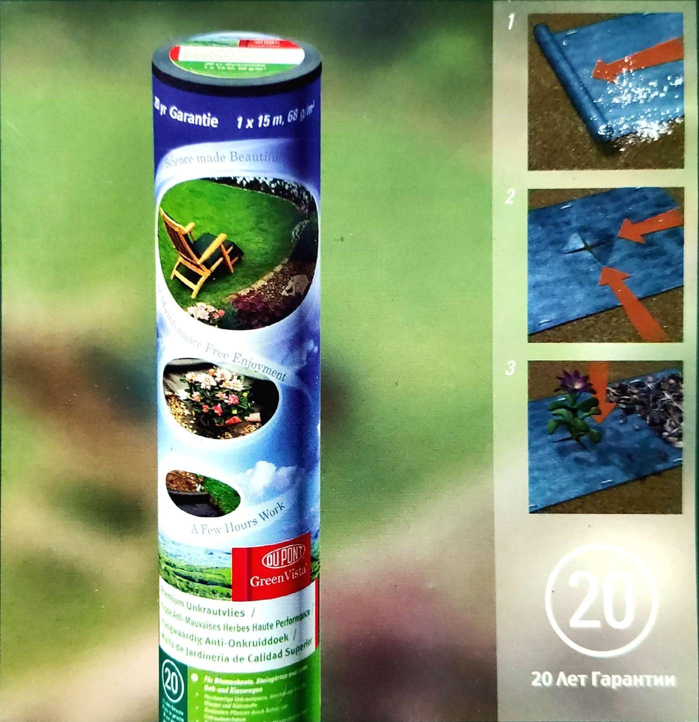 Premium Value Weed Control Мембрана для защиты от сорняков